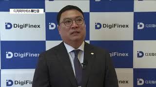 싱가포르 암호화폐 거래소 '디지파이넥스' 한국 진출 팍스경제TV