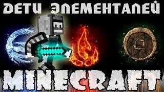 Дети Элементалей! (Minecraft моды)