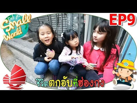 เด็กจิ๋ว@ฮ่องกง62 Ep09 เมื่อ Youtuber ไทยทั้ง 3 ต้องมาตกอับข้างถนน - วันที่ 10 Feb 2019