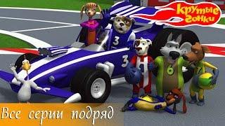 Мультики про машинки 🚗 | Крутые гонки | Сборник мультфильмов для мальчиков # 5