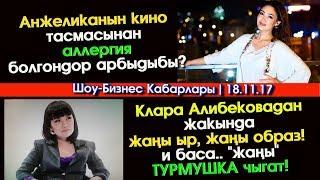 Клара Алибекова ТУРМУШКА чыгабы? | Анжеликанын кино тасмасы сизге жактыбы? | Шоу-Бизнес