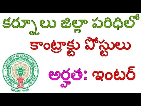 Kurnool TB Control Society Recruitment 2017 || By IndiaJobs Careers