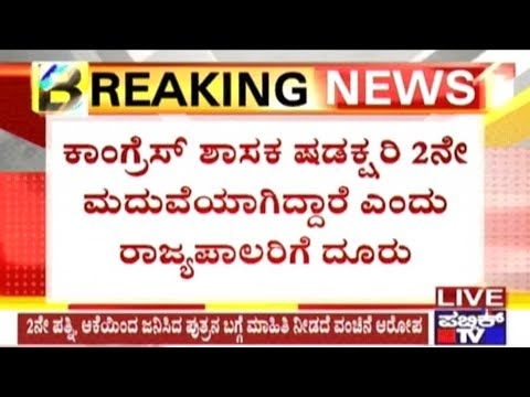Complaint Sent To Governor About Second Marriage Of Congress MLA Shadakshari