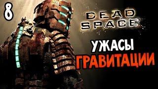Dead Space Прохождение На Русском #8 — УЖАСЫ ГРАВИТАЦИИ