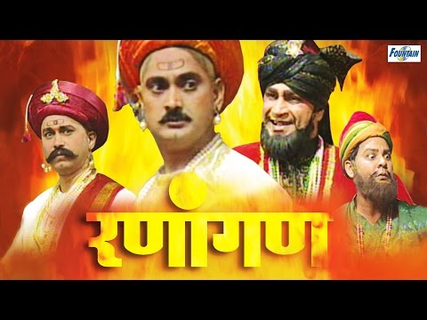 Ranaangan - Best Full Marathi Natak 2015 | Maratha vs Afghan - Battle of Panipat