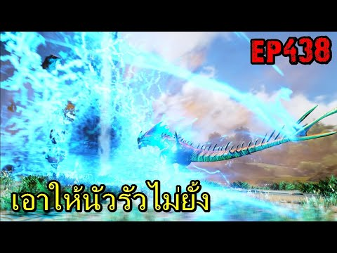 BGZ - ARK: Survival Evolved EP#438 เอาให้นัวรัวไม่ยั้ง