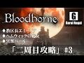 PS4 Blood borne(ブラッドボーン)へっぽこ実況part39