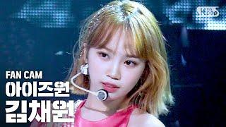 [안방1열 직캠4K] 아이즈원 김채원 '환상동화' (I…