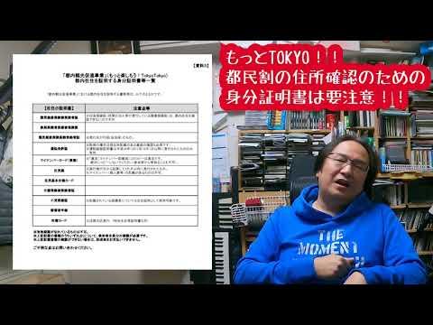 もっと楽しもう!TokyoTokyo!!都民割の住所確認のため身分証明書は要注意!!いきなりホテルでキャンセルになります!!!!!(汗)