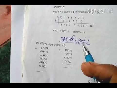vedic ganit class 10th unit-1.1 with sagar classes bundi