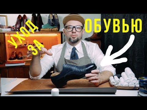 Уход за обувью Базовый / Сергей Минаев