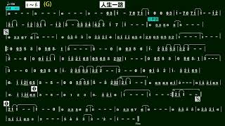 4.人生一路-陳盈潔(G)K 伴奏-(簡譜)-有導音.