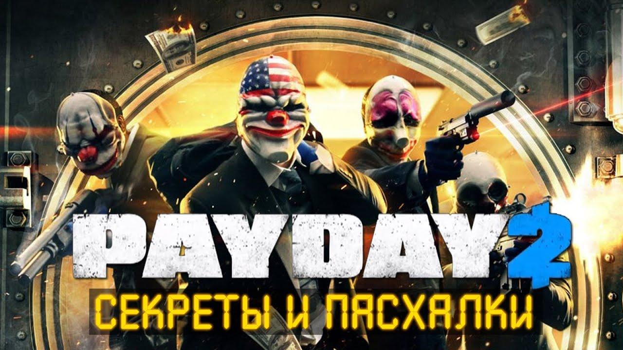 Payday 2 Пасхалки и секреты Часть 1 - YouTube