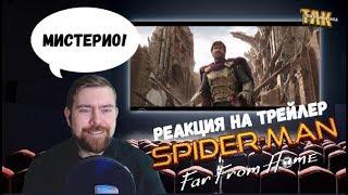 Человек-паук: Вдали от дома – Тизер-трейлер – Реакция