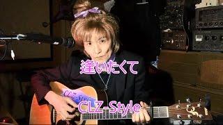 逢いたくて Takamiy(ALFEE高見沢俊彦) CLZ-Style