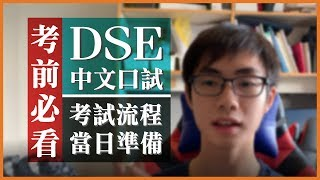 【7科5**定心丸】DSE中文口試:考試流程 + 試前準備 + 當日須知