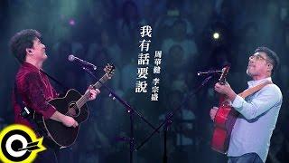 周華健 Wakin Chau & 李宗盛 Jonathan Lee【我有話要說 I