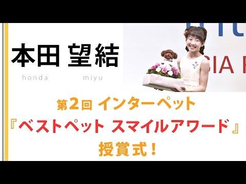 【本田 望結】「第2回 インターペット ベストペットスマイルアワード」授賞式!