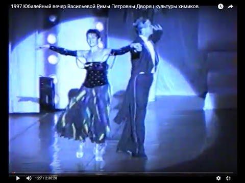 1997 Юбилейный вечер Васильевой Риммы Петровны Дворец культуры химиков