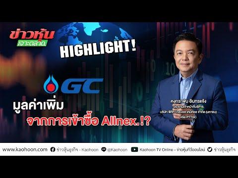 PTTGC มูลค่าเพิ่มจากการเข้าซื้อ Allnex.!? - Highlight
