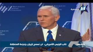 نائب الرئيس الأمريكي: لن نسمح لإيران بزعزعة المنطقة