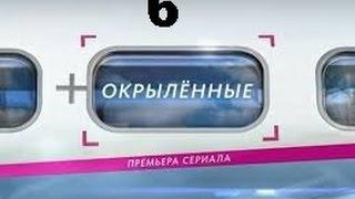Окрыленные 6 серия HD