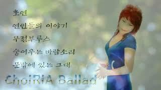 7080 노래방 베스트가요모음(가수 최리아)-Korean Pop Ballads