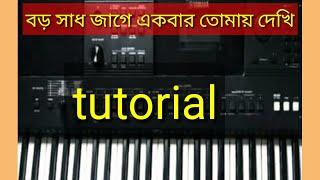 boro sadh jage akbar tomay dekhi piano tutorial, amar piano jan,আমার পিয়ানো জান