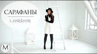 Как носить сарафаны в этом сезоне | Lookbook | Маха Одетая