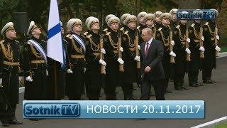 НОВОСТИ. ИНФОРМАЦИОННЫЙ ВЫПУСК 20.11.2017