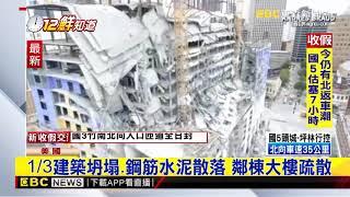 「天啊!」紐奧良興建中飯店突坍塌 1死20傷