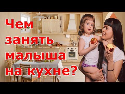 Чем занять ребенка на кухне? 4 лучших способа!