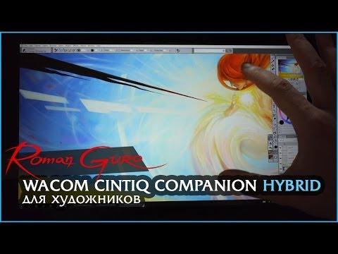 Roman Guro. Обзор Wacom Cintiq Companion HYBRID для художников. Обзор программ рисовалок на Android