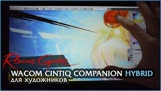 Roman Guro. Обзор Wacom Cintiq Companion HYBRID для художников. Обзор программ рисовалок на Android(, 2014-04-08T09:49:36.000Z)