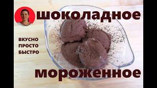 Зимнее мороженое!   I  Домашнее Шоколадное  Мороженое  БЕЗ ЯИЦ!  I  ВКУСНО ПРОСТО БЫСТРО!