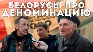 Деноминация в Беларуси 2016. Мнение минчан