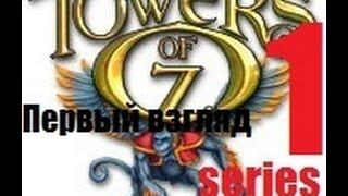 Towers Of Oz (1 серия) - Первый взгляд