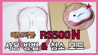 물걸레 청소기 RS500N 사용방법&청소모드