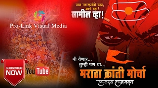 Maratha Kranti Mook Morcha Belgaum 2017