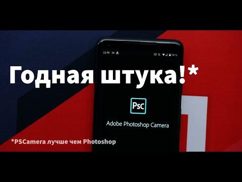 "Photoshop Camera: обзор прокачанного ""фотошопа"""