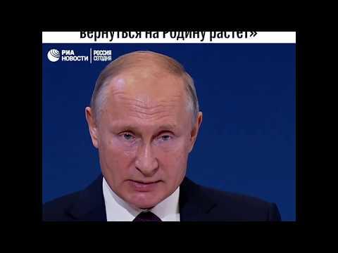 Путин о добровольном переселении соотечественников