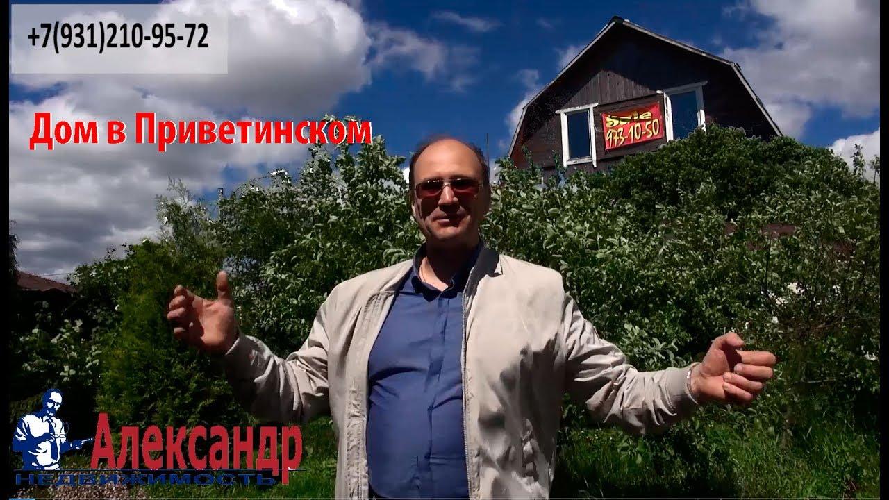 Купить дом на Волоколамском шоссе | Дом в Дедовске - YouTube