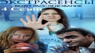 Экстрасенсы ведут расследование на ТНТ Сезон 4 Выпуск 15