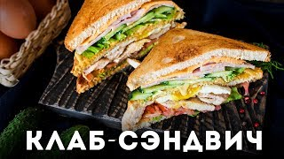 Клаб-сэндвич [Мужская Кулинария]