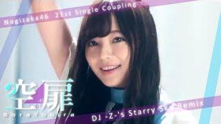 【乃木坂46】空扉  DJ -Z-'s Starry Sky Remix