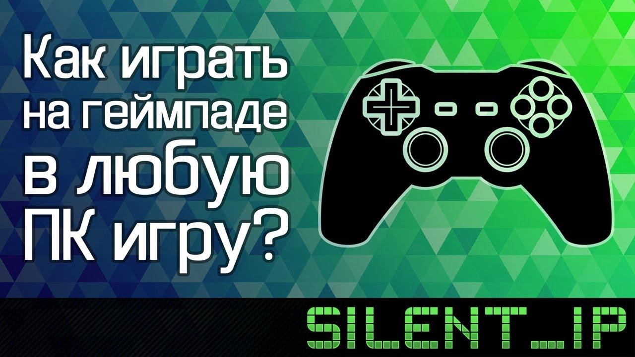 Как играть на геймпаде в любую ПК игру?