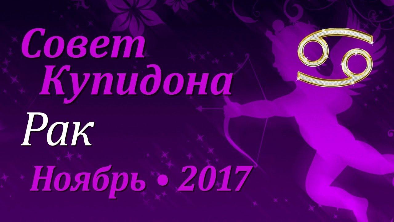 гороскоп рак ноябрь любовь год