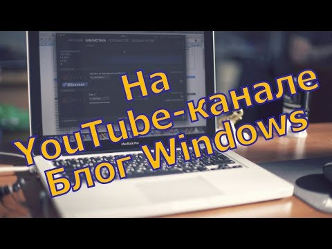 Тематическое слайдшоу Блог Windows