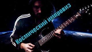 Space Guitar Music. Космическая гитарная импровизация. Космический звук. by ProgMuz