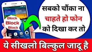Most power full android secret tricks in hindi | By Hindi Android Tips